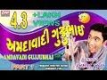 Gujarati Jokes| 😍gujarati Latest Comedy😂 | 😝amdavadi Gujjubhai 😝part 1 | Amit Khuva Jokes | video