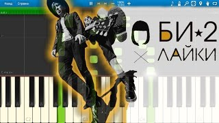 Download Би-2 - Лайки (на пианино Synthesia) Mp3 and Videos