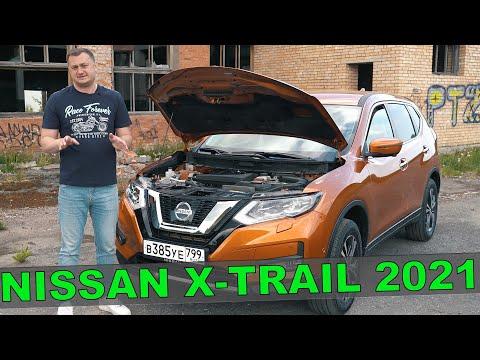 ОБЗОР Nissan X-trail 2021- СТОИМОСТЬ / НОВЫЕ ОПЦИИ / КОМПЛЕКТАЦИИ