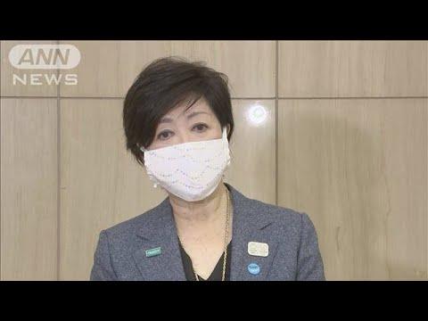 Photo of 都の協力金受け付け開始 スーパー入店制限も検討(20/04/22) | ANNnewsCH