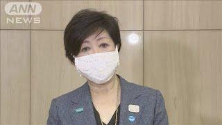 都の協力金受け付け開始 スーパー入店制限も検討(20/04/22)