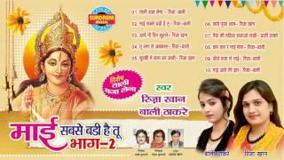 Mai Sabse Badi Hai Tu - Jukebox - Riza Khan, Bali Thakre - New Navratri Special Bhajan Geet