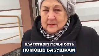 Благотворительная акция помощь бабушкам продуктовыми наборами. Сибирская шаманка Алла Громова