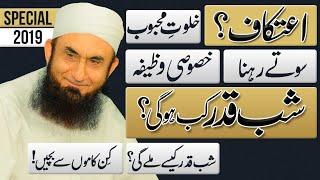 [14.02 MB] Iytikaf - اعتکاف - Shab e Qadr | Molana Tariq Jameel Latest Bayan 25-05-2019