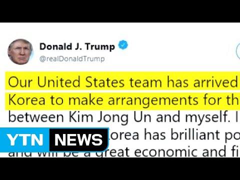 트럼프, 北서 북미 실무회담 확인...판문점서 '비핵화' 조율 / YTN