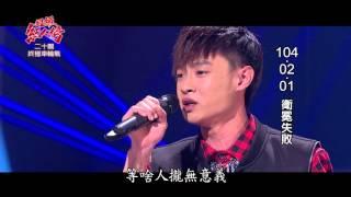 104.10.11 超級紅人榜  高佳群回顧VCR
