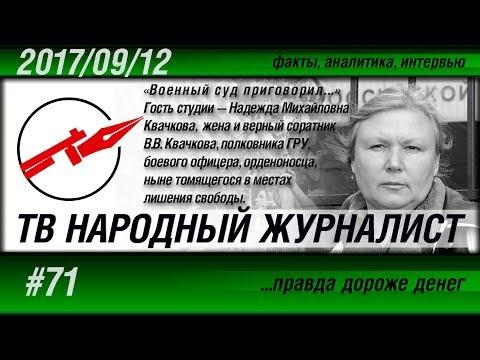 ТВ НАРОДНЫЙ ЖУРНАЛИСТ #71 «Военный суд в приговорил...» Надежда Михайловна Квачкова
