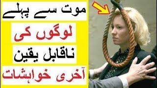 Shocking Last Wishes of People - Ajeeb Akhri Khwahishat