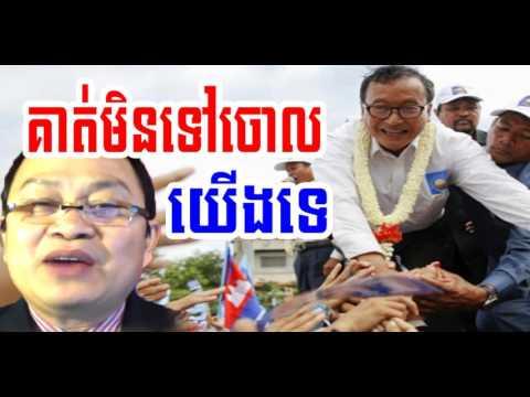 Cambodia News Today: RFI Radio France International Khmer Morning Sunday 02/19/2017