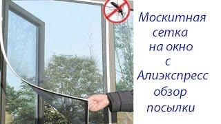 Москитная сетка на окно с Алиэкспресс обзор посылки