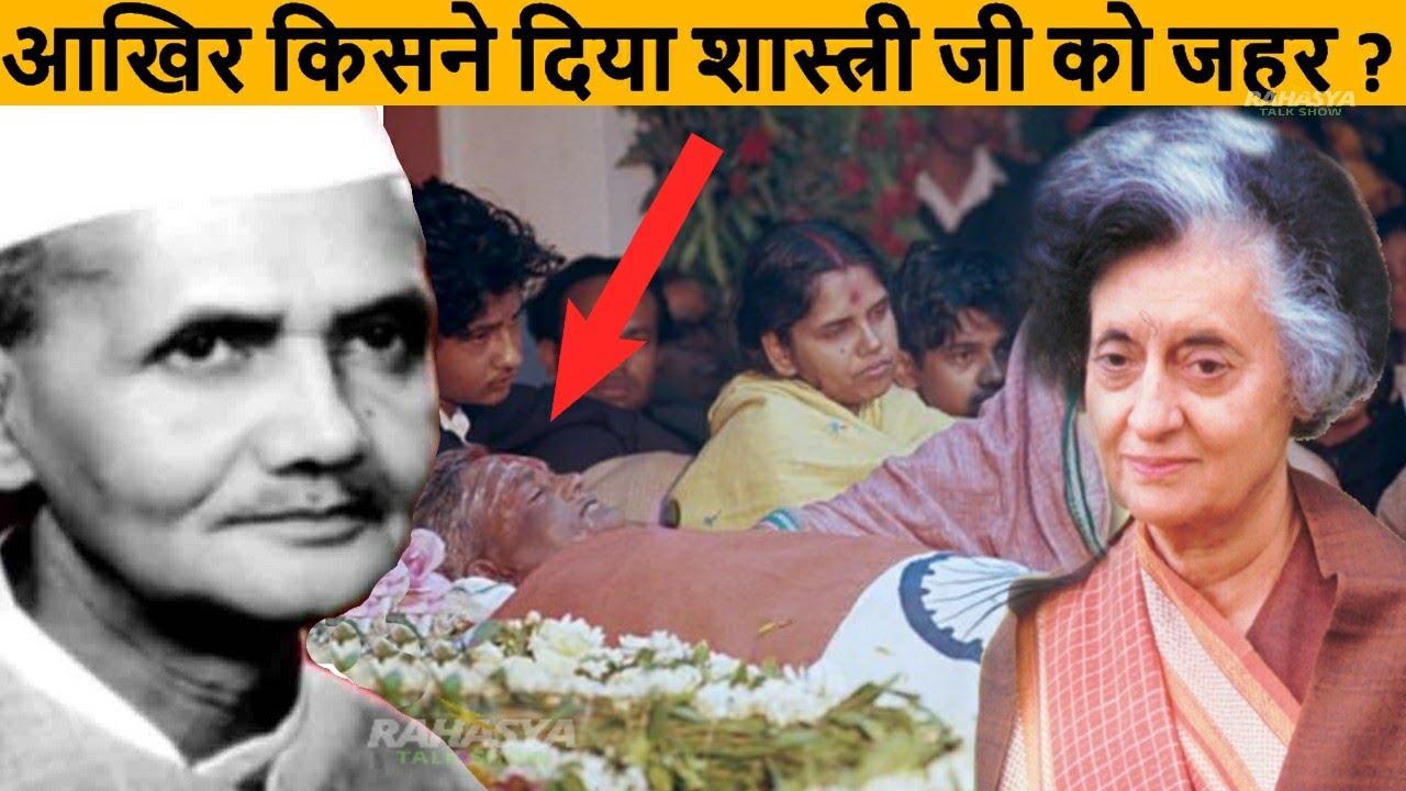 आखिर Lal bahadur shastri जी को जहर किसने दिया था ? क्या है मौत का रहस्य ? Lal bahadur shastri death