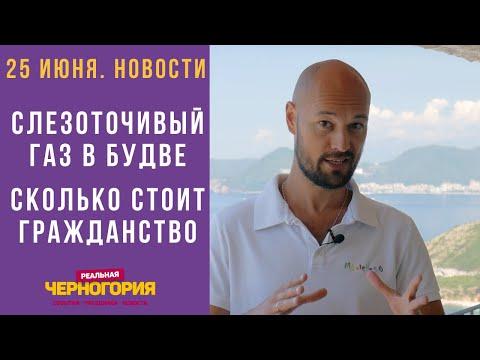 Новости Черногории 25 июня: Слезоточивый газ в Будве. Вирус из Сербии. Сколько стоит гражданство?