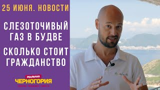 Новости Черногории 25 июня Слезоточивый газ в Будве Вирус из Сербии Сколько стоит гражданство
