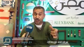 مصر العربية | بنسج الآيات القرانية.. فوزي يحفظ التراث