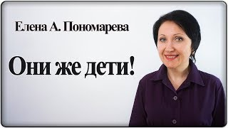 Несовершеннолетние работники - Елена А. Пономарева
