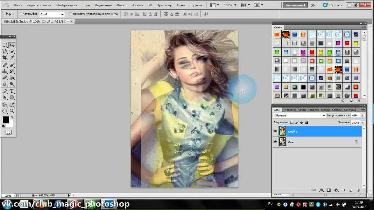 Как сделать прозрачным фото 661