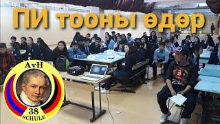 38-р сургууль-ПИ тооны өдөр 2018