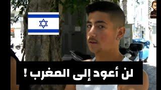 """حصري   مغاربة """"اسرائيل"""" : نخاف من العودة إلى المغرب"""