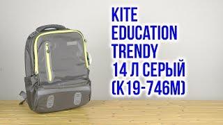 Розпакування Kite Education Trendy 740 г 39х28х13 см 14 л Сірий К19-746M