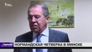 Нормандская четверка в Минске