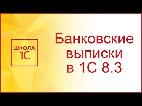 Уроки по 1С:Бухгалтерия  (редакция )