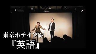 東京ホテイソン M-1グランプリ敗者復活戦2019 漫才「英語」