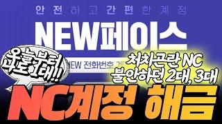 [리니지M 수영]오늘부터 나도 1대 본주!! 전화번호 계정으로 NC 계정 봉인 해제!