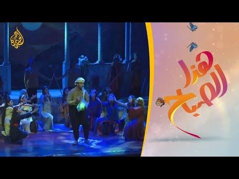 هذا الصباح - الفوانيس.. عرض غنائي فلسطيني أبطاله أطفال  - 13:54-2019 / 7 / 16