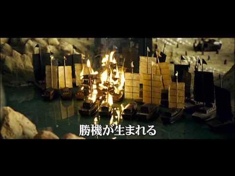 【映画】★レッドクリフ PartII 未来への最終決戦(あらすじ・動画)★