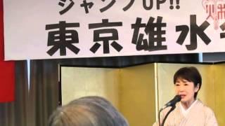 雄水会H26年総会 浅利香津代講演会 秋田弁で大いに語る。1976年NHK...
