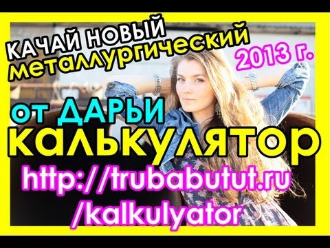 Видео Труба оцинкованная 159 москва ул