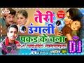 Dj Remix Teri Ungli Pakad Ke Chala Lyrical - Laadla | Anil Kapoor | Udit Narayan, Dj Arman Mairwa