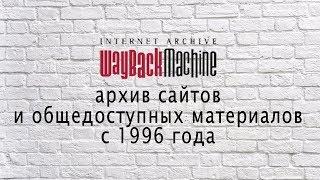 видео История сайта