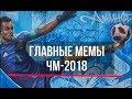 Главные мемы ЧМ-2018