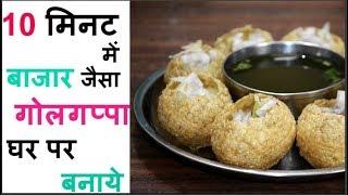 atta pani puri in hindi