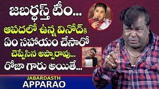 జబర్దస్త్ వాళ్ళు వినోద్ కి సహాయం | Jabardasth Apparao about Vinod Issue | Roja | Jabardasth Team
