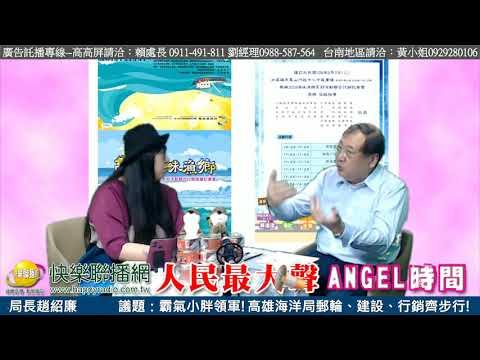 人民最大聲-安圻(Angel) 20190821  霸氣小胖領軍!高雄海洋局郵輪、建設、行銷齊步行!