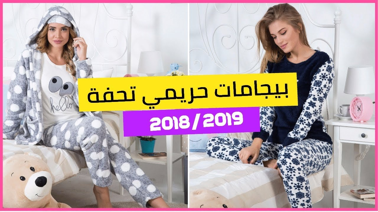 caa36e5b4a1e2 بيجامات حريمي تركية شتوية 2018 - 2019