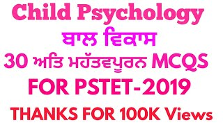 PSTET-1/2 Child Development 30 very very imported MCQ FOR PSTET