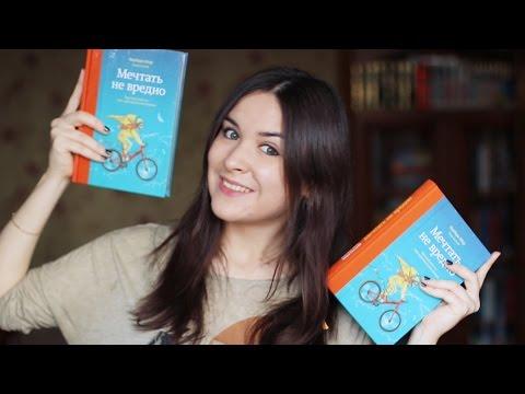 Мечтать не вредно! || МИФические книги (+ книжная раздача!)