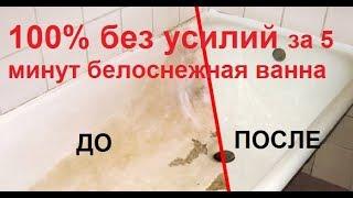видео Как очистить и отмыть ванну от ржавчины и чистящие средства