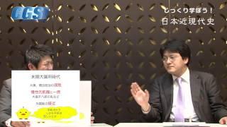 『じっくり学ぼう!日本近現代史』第3週第1話アヘン戦争と日本の知識人 ...