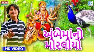 Ambe Maa No Moraliyo Sanjay Zala | New Ambaji Song | Full HD | RDC Gujarati