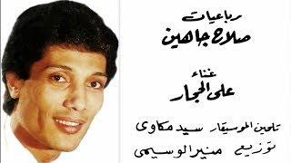 علي الحجار-  (انا شاب + لو في) | Ali Elhaggar - ana shab + lw fi