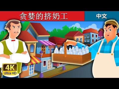 贪婪的挤奶工 | 睡前故事 | 中文童話 thumbnail