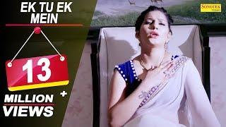 Sapna Choudhary : Ek Tu Ek Main   Amit Dagar, Bantu Singal | Latest Haryanvi Songs Haryanavi 2018