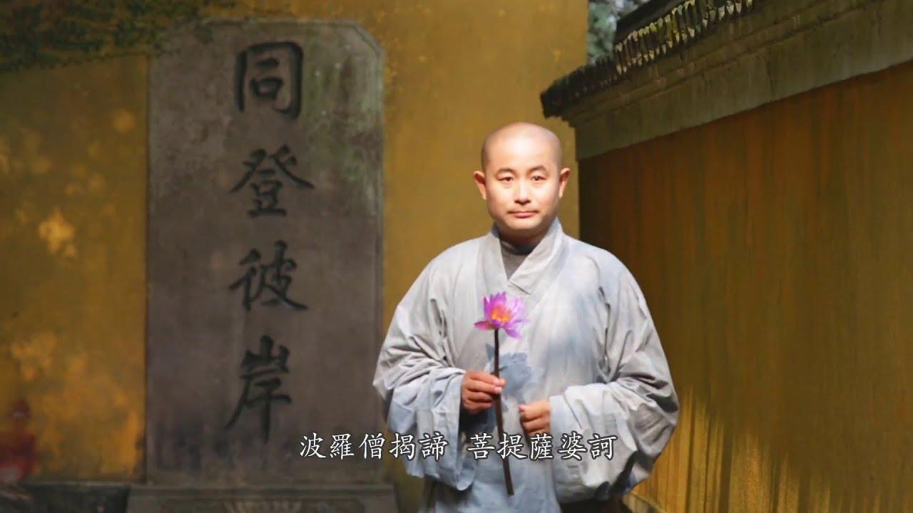 Heart Sutra - Ven. Yin Neng 心經 - 印能法師 - YouTube