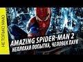 Отключили интернет №19. Amazing Spider-Man 2: Че там и как? via MMORPG.su