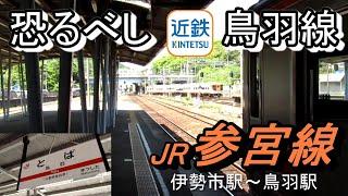 【ちかくの車窓から】池の浦の車窓から 【JR参宮線 伊勢市駅から鳥羽駅まで】JR SANGU-Line