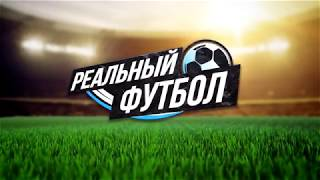 23.12.17 Реал -Барселона! Best!! Mini Football !!!